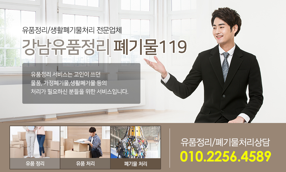강남유품정리 폐기물119